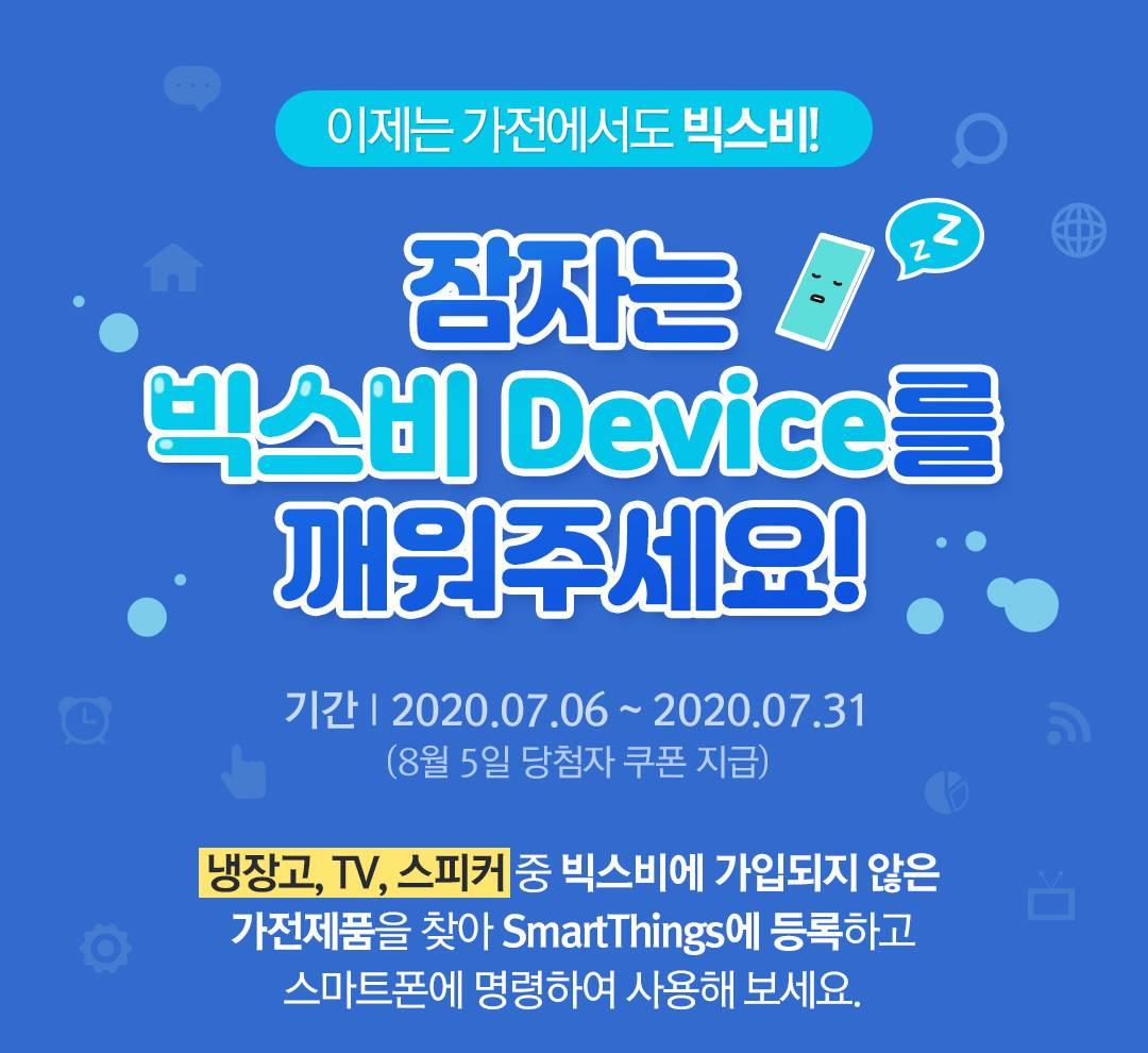 Main promotion image